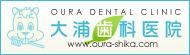 大浦歯科医院|歯科 インプラント 小児歯科 川口